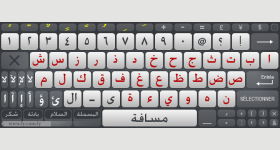 clavier arabe virtuel